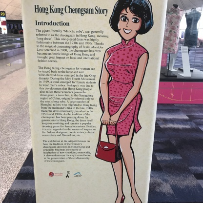 Intro text to 'Hong Kong Cheongsam Story'. I don't have a problem with the duplication of messages within an exhibition. Visitors dip in and out of the text in exhibition. This little exhibition took this a little far. We got similar, sometimes word for word, information in intro, timeline and cabinet labels.